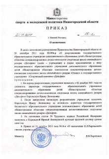 Приказ о назначении директора ДЮСШОР