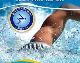 XXXIV международные соревнования по плаванию памяти Лизы Чайкиной