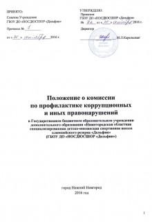 Положение о комиссии по профилактике коррупционных и иных правонарушений