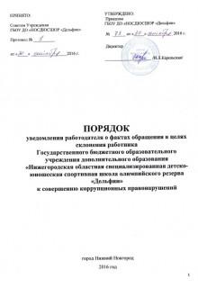 Порядок уведомления о фактах обращения в целях склонения работника к коррупции