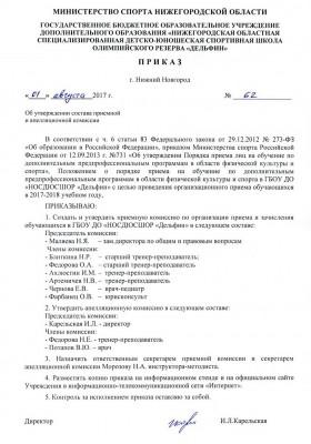 Приказ об утверждении приёмной и апеляционной комиссии