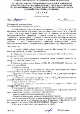 Регламент работы приёмной комиссии