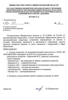 Приказ о создании антикоррупционной комиссии