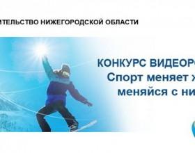 Конкурс «Спорт меняет жизнь – меняйся с ним и ты!»