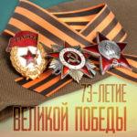 Открытое Первенство ГБУ НОСШОР 'Дельфин', посвящённое 73 годовщине победы в Великой Отечественной войне
