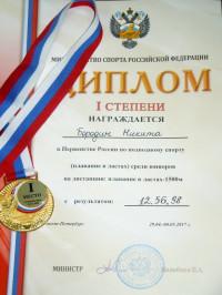 Диплом 1500м Бородин Никита
