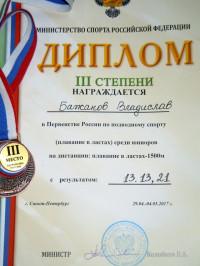 Диплом Бажанов Владислав 1500м