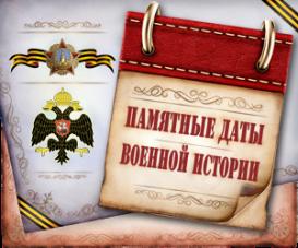 Памятные даты военной истории России