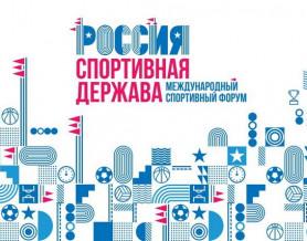 Событие международного масштаба! VIII Международный Форум 'Россия – спортивная держава'