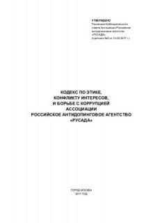 Кодекс по этике, конфликту интересов и борьбе с коррупцией