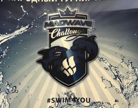 Международные соревнования MAD WAVE CHALLEDGE