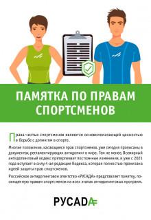 Памятка по правам спортсменов