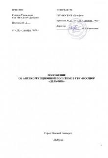 Положение об антикоррупционной политике в ГБУ 'НОСШОР 'Дельфин'