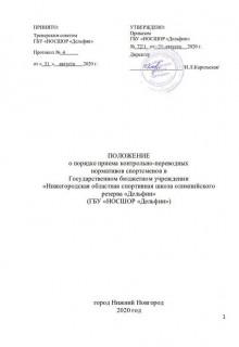 Положение о порядке приёма контрольно-переводных нормативов спортсменов