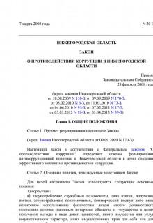 Закон о противодействии коррупции в Нижегородской области