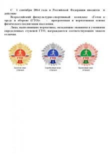 Знаки отличия ГТО