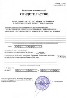 Свидетельство о постановке на учёт в налоговом органе