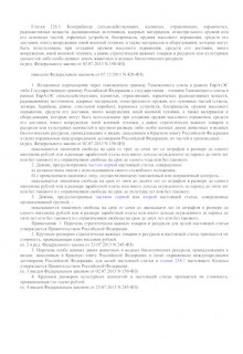 Статья 226.1 УК РФ