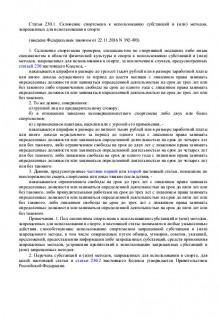 Статья 230.1 УК РФ