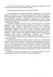 Статья 230.2 УК РФ