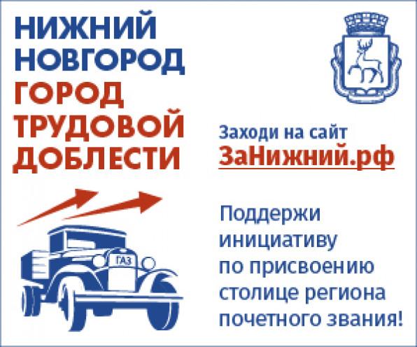 Инициатива присвоения Нижнему Новгороду звания 'Город трудовой доблести'