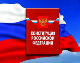 Всенародное голосование по изменениям в Конституцию РФ