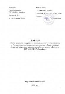 Правила обмена деловыми подарками в ГБУ 'НОСШОР 'Дельфин'